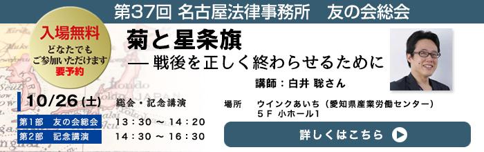 名古屋法律事務所友の会第37回総会「菊と星条旗-戦後を正しく終わらせるために」 詳しくはこちら